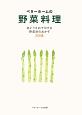 ベターホームの野菜料理<改訂版> あいうえおで引ける野菜別のおかず300品