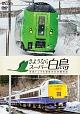 想い出の中の列車たちシリーズ さようならスーパー白鳥 青函トンネル最後の在来線特急