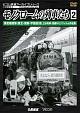 ビコム鉄道アーカイブシリーズ モノクロームの列車たち 2 蒸気機関車<東北・関東・中部>篇 上杉尚祺・茂樹8ミリフィルム作品集