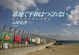 基地で平和はつくれない 石川文洋の見た辺野古