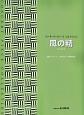 風の精 Sylphid 選曲/ピティナ 社団法人日本ピアノ指導者協会