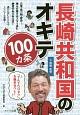 長崎共和国のオキテ100ヵ条 「でんでらりゅう」を極めるべし!