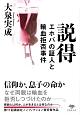 説得 エホバの証人と輸血拒否事件