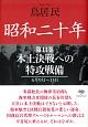 昭和二十年 本土決戦への特攻戦備 (11)