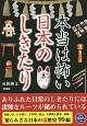 本当は怖い 日本のしきたり 羽根つき、子守唄、結納…秘められた凄惨なルーツ