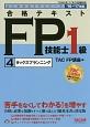 合格テキスト FP技能士1級 タックスプランニング 2016-2017 (4)