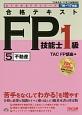 合格テキスト FP技能士 1級 不動産 2016-2017 (5)