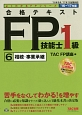 合格テキスト FP技能士 1級 相続・事業承継 2016-2017 (6)