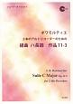ボワモルティエ/2本のアルトリコーダーのための組曲 ハ長調 作品11-3