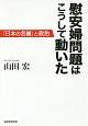 慰安婦問題はこうして動いた 「日本の名誉」と政治
