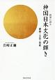 世界に誇る 神国日本文化の輝き 建築・工芸・芸能