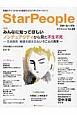 StarPeople 2016Summer 覚醒のライフスタイルを提案するスピリチュアル・マガ(59)