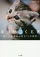 ネコが泣くとき 猫と家族の涙あふれる11の物語