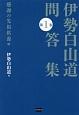 伊勢白山道問答集 感謝の先祖供養編 (1)