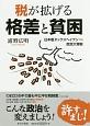 税が拡げる格差と貧困 日本版タックスヘイブンVS庶民大増税