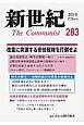 新世紀 2016.7 The Communist(283)