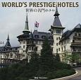 WORLD'S PRESTIGE HOTELS 世界の名門ホテル