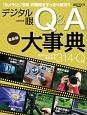 デジタル一眼Q&A大事典<最新版>