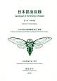 日本昆虫目録 準新翅類 (4)