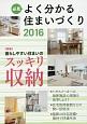 必見 よく分かる 住まいづくり 2016 特集:暮らしやすい住まいのスッキリ収納