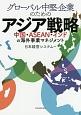 グローバル中堅企業のためのアジア戦略 中国・ASEAN・インドの海外事業マネジメント