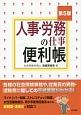 人事・労務の仕事便利帳<第5版>