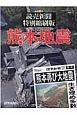 読売新聞<特別縮刷版> 熊本地震