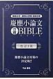 慶應小論文 合格 BIBLE<改訂3版> 難関大学・難関大学院受験対策
