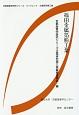 福田金属箔粉工業 京都産業学研究シリーズ・ブックレット企業研究3