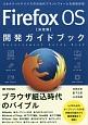 Firefox OS<決定版> 開発ガイドブック コネクテッドデバイスの次世代プラットフォームを徹底