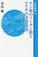 ヤン衆のソーラン節とマタギの津軽山唄 民謡地図10