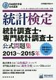 日本統計学会公式認定 統計検定 統計調査士・専門統計調査士 公式問題集 2013~2015