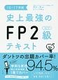 史上最強のFP2級AFPテキスト 2016-2017