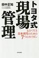 トヨタ式現場管理 ものづくり日本再生のための7つのカイゼン