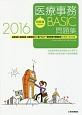 初級者のための医療事務BASIC問題集 2016 医療事務・医療秘書・医療事務OA・電子カルテ・医師