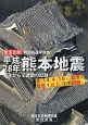 平成28年熊本地震 特別報道写真集 発生から2週間の記録