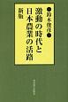激動の時代と日本農業の活路<新版>