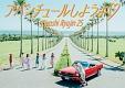 アバンチュールしようよ(DVD付)