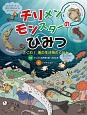 チリメンモンスターのひみつ さぐれ!海の生き物のくらし