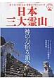 富士山・白山・立山 最強のパワースポット 日本三大霊山