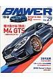 BMWER-ビマー- BMW Only magazine(29)