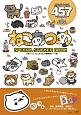 ねこあつめ SPECIAL STICKER BOOK 人気ゲーム「ねこあつめ」の超豪華シール集