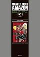 仮面ライダーアマゾン1974<完全版>