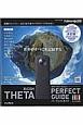 RICOH THETA パーフェクトガイド BOOK ONLY Version THETA S/m15両対応 世界のすべてを記録する