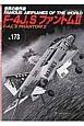 F-4J,S ファントム2 世界の傑作機173