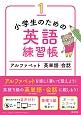 小学生のための英語練習帳 アルファベット・英単語・会話 CD付 (1)