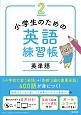 小学生のための英語練習帳 英単語 CD付 (2)