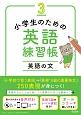 小学生のための英語練習帳 英語の文 CD付 (3)