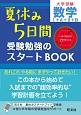 夏休み5日間 受験勉強のスタートBOOK 数学1+A+2+B