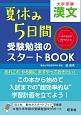 夏休み5日間 受験勉強のスタートBOOK 漢文
